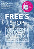 FREE'S SHOP 2010 SPRING/SUMMER COLLECTION (e-MOOK)