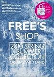 FREE'S SHOP 2010 SPRING/SUMMER COLLECTION (e-MOOK)