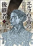エルフ皇帝の後継者 下 (創元推理文庫)