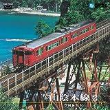 山陰本線 2(豊岡~鳥取) [DVD]