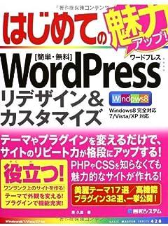 はじめてのWordPressリデザイン&カスタマイズ (BASIC MASTER SERIES)