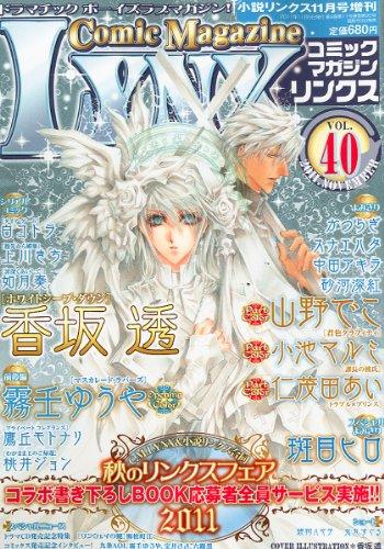 Comic Magazine LYNX (コミックマガジン リンクス) 2011年 11月号 [雑誌]