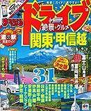 まっぷる ドライブ 関東 絶景&グルメ 甲信越 '16 (国内 | ドライブ ガイドブック | マップルマガジン)
