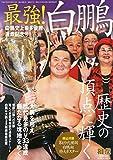 白鵬 歴代最多優勝新記録記念号 2015年 03 月号 [雑誌]: 相撲 増刊