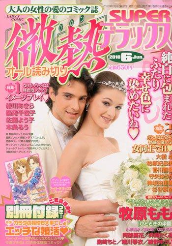 微熱 SUPER (スーパー) デラックス 2010年 06月号 [雑誌]