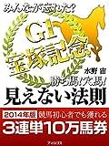 「みんなが忘れた?競馬G1勝ち馬!穴馬!見えない法則」Vol.11宝塚記念2014