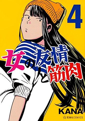 女の友情と筋肉 4 (星海社COMICS)