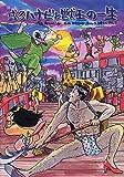 或るハナビと獣王の一生 / 10番台のドンちゃん のシリーズ情報を見る