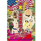 DVD 『基地を笑え!お笑い米軍基地 Vol.6』