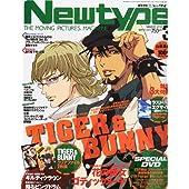Newtype (ニュータイプ) 2012年 03月号 [雑誌]