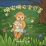晚安晚安宝贝蛋 Good Night, Good Night (Chinese Edition): A Going to Sleep Children's Picture Book - A Rhyming Bedtime Story