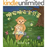 晚安晚安宝贝蛋 Good Night, Good Night (Chinese Edition): A Going to Sleep Children's Picture Book - A Rhyming Bedtime Story