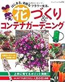 花づくり&コンテナガーデニング―はじまる、素敵なフラワー生活。 (ブティック・ムック No. 854)