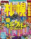 札幌富良野・小樽・旭山動物園 '10 (マップルマガジン 北海道 4)