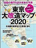 サムネイル:book『東京大改造マップ2020』