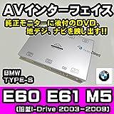 BMTYS02 BMW TYPE-S AVインターフェイス 5シリーズ E60 E61 M5(旧型I-drive装着車 2003-2009) (インターフェイス 地デジ 純正モニター バックカメラ 便利グッズ カー用品 グッズ オーディオ ナビ リアカメラ インターフェース モニタ バック カメラ 車 バックカメラ)
