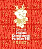 Original Entertainment Paradise-おれパラ- 2011~常・照・継・光~ LIVE BD [Blu-ray]