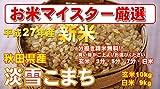 秋田県産 7分搗き 淡雪こまち 10kg (精米後 9kg) (検査一等米) 特別栽培米 平成27年産
