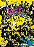 日本の裸族・赤線(PPV-DVD)