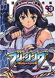 フリージング 3(ヴァルキリーコミックス)
