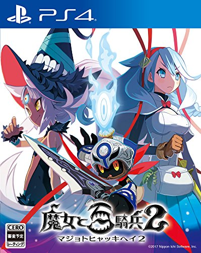 魔女と百騎兵2, 魔女と百騎兵 「魔女と百騎兵2」発売日が決定!初回限定版や初の実機プレイ動画なども