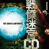 戦慄迷宮CD~映画「戦慄迷宮3D」オリジナル サウンドトラック~