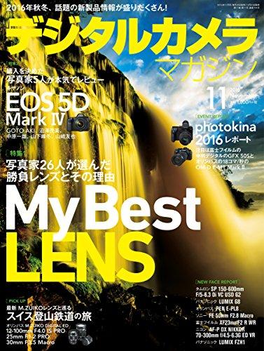 デジタルカメラマガジン2016年11月号
