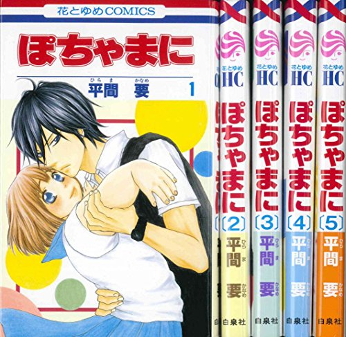 ぽちゃまに コミック 1-5巻セット (花とゆめCOMICS)