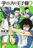 テニスの王子様 全国大会編 2 (集英社文庫 こ 34-20)
