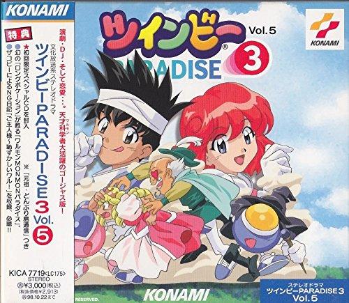 ツインビーPARADISE3 Vol.5