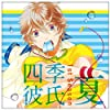 四季彼氏 1st Season:夏 瀬見夏輝