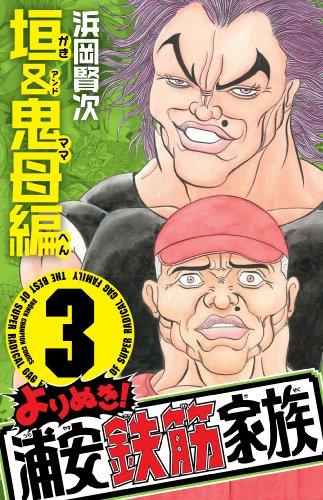 よりぬき!浦安鉄筋家族 3 垣&鬼母編 (少年チャンピオン・コミックス)