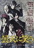 舞台 曇天に笑う 2016[DVD]