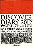 DISCOVER DIARY 2012(オレンジ)