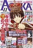 Asuka (アスカ) 2009年 11月号