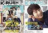 【Amazon.co.jp限定】 K-RUSH VOL.10 ポストカード付 (ぶんか社ムック)