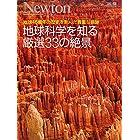 地球科学を知る厳選33の絶景 (ニュートン別冊)