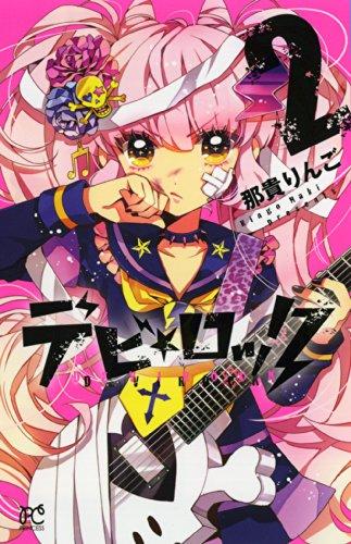 デビ★ロック(2) (プリンセス・コミックス)