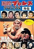 国際プロレスクロニクル 外伝DVD-BOX