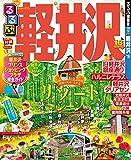るるぶ軽井沢'16 (るるぶ情報版(国内))