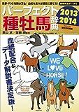パーフェクト種牡馬辞典 2013-2014 (競馬主義別冊)