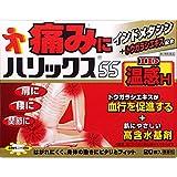 【第2類医薬品】ハリックス55ID温感H 20枚
