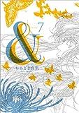 &(7) (フィールコミックス) (Feelコミックス)