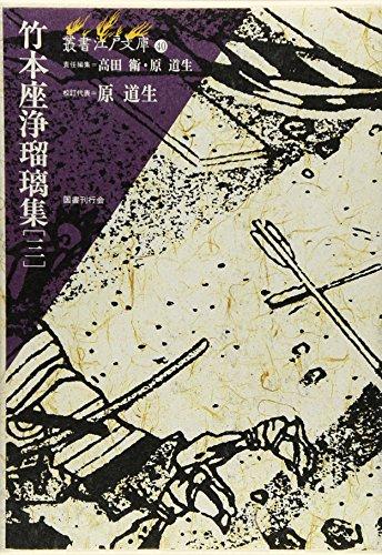 竹本座浄瑠璃集〈3〉 (叢書江戸文庫)