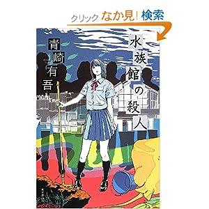 """水族館の殺人"""" style="""
