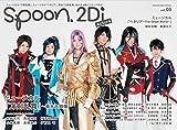 spoon.2Di Actors vol.5 表紙巻頭特集 ミュージカル『刀剣乱舞』〜幕末天狼傳〜 (カドカワムック 655)