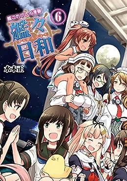 艦これプレイ漫画 艦々日和(6)