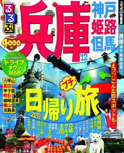 るるぶ兵庫 神戸 姫路 但馬'12 (国内シリーズ)
