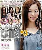 【ベストプライス】交渉成立GIRL×3 on ブルーレイ [Blu-ray]