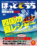 ほっとこうち特別増刊号SUMMER:2010